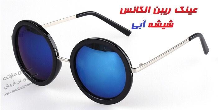 عینک زنانه آفتابی شیشه آبی گرد