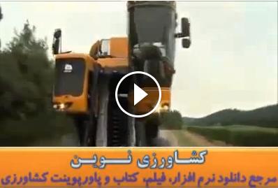 دانلود فیلم برداشت محصولات کشاورزی به روش مکانیزاسیون