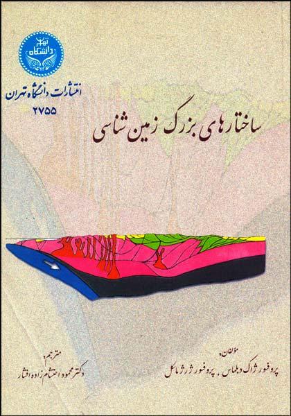 کتاب ساختارهای بزرگ زمین شناسی محمود احتشام زاده انتشارات تهران