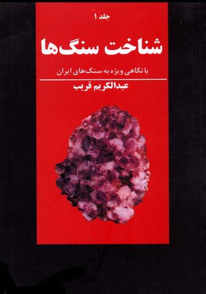 کتاب شناخت سنگها عبدالکریم قریب