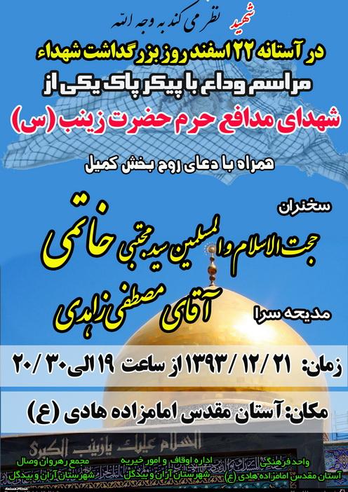 http://s4.picofile.com/file/8176387326/92_12_21_shahide_haram.jpg