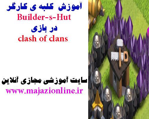 آموزش کلبه ی کارگر Builder-s-Hut در بازی clash of clans