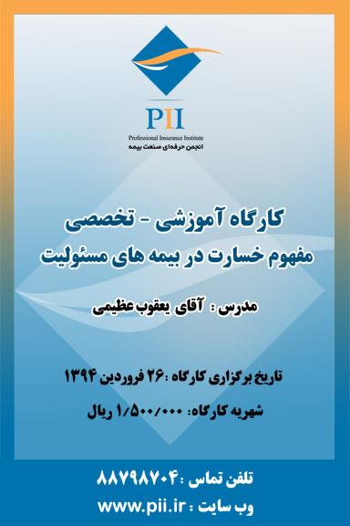 http://s4.picofile.com/file/8176460084/tarhe_khabar_nameh_masoliyat.jpg