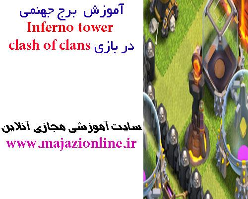 آموزش  برج جهنمی Inferno tower در بازی clash of clans