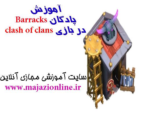 آموزش پادگان Barracksدر بازی clash of clans