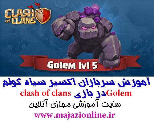 آموزش سربازان اکسیر سیاه گولم Golemدر بازی clash of clans