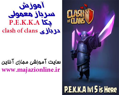 آموزش سرباز معمولی پکا P.E.K.K.A دربازی clash of clans