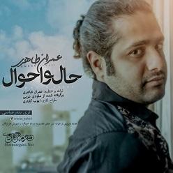عمران طاهری - حال و احوال