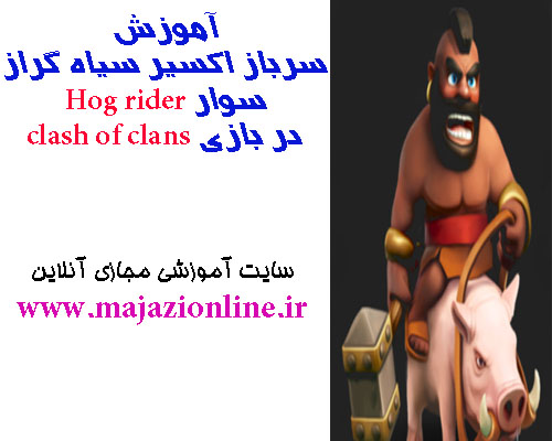 آموزش سرباز اکسیر سیاه گراز سوار Hog riderدر بازی clash of clans