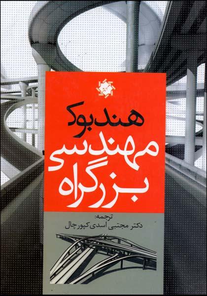 کتاب هندبوک مهندسی بزرگراه راهسازی مجتبی اسدی علم و دانش