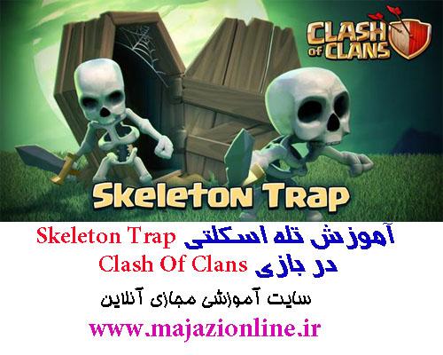 آموزش تله اسکلتی Skeleton Trap در بازی Clash Of Clans
