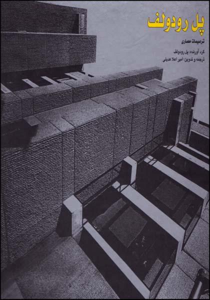 کتاب پل رودولف امیر اعلادیلی ترسیمات معماری