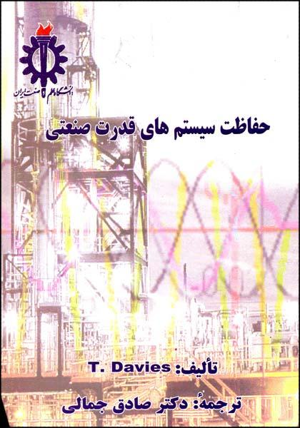 کتاب حفاظت سیستم های قدرت صنعتی صادق جمالی
