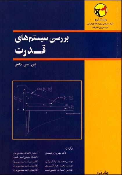 کتاب بررسی سیستم های قدرت بهروز وحیدی منطقه ای کرمان