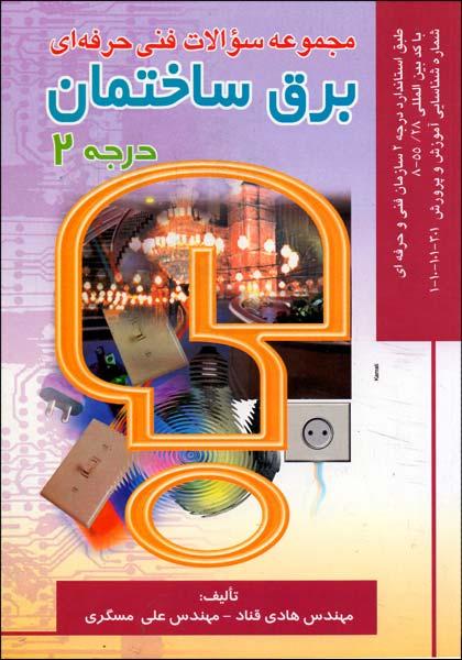 کتاب سئوالات فنی حرفه ای برق ساختمان درجه 2