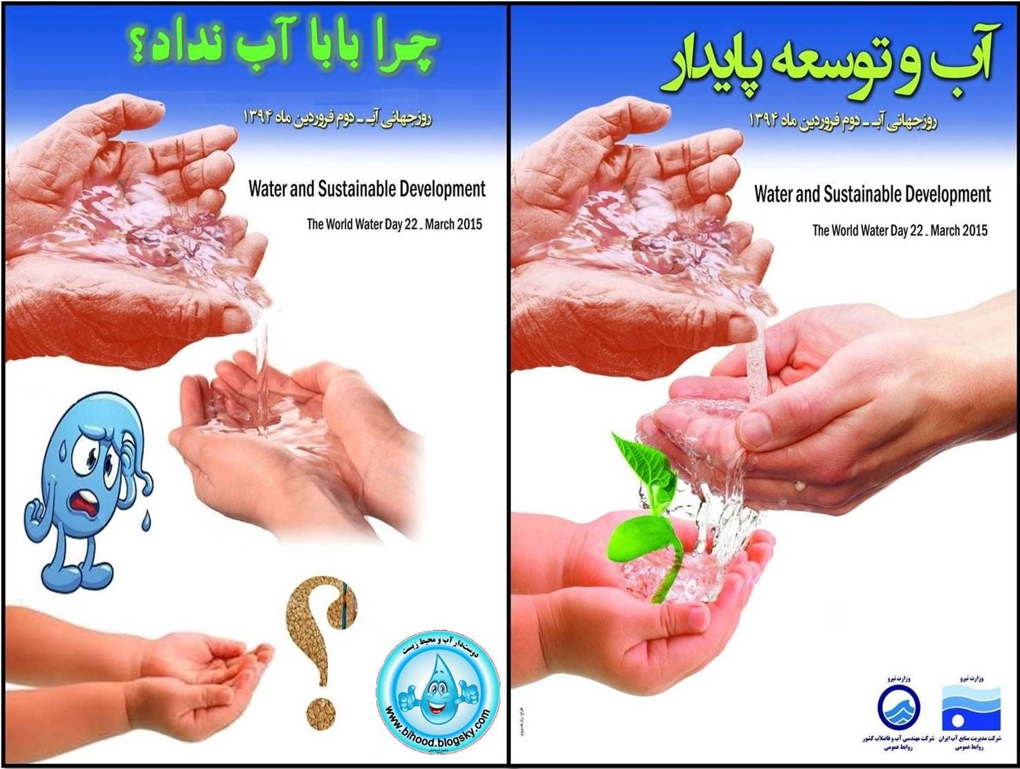 نتیجه تصویری برای پوستر روز جهانی محیط زیست