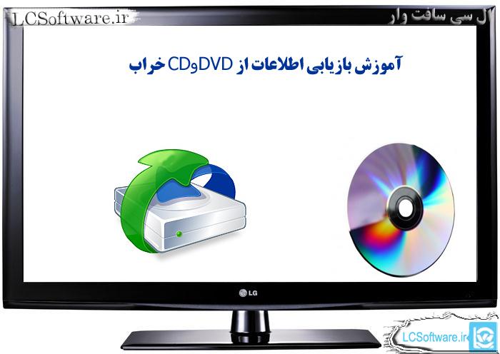 آموزش بازیابی اطلاعات از CD و DVD  های خراب