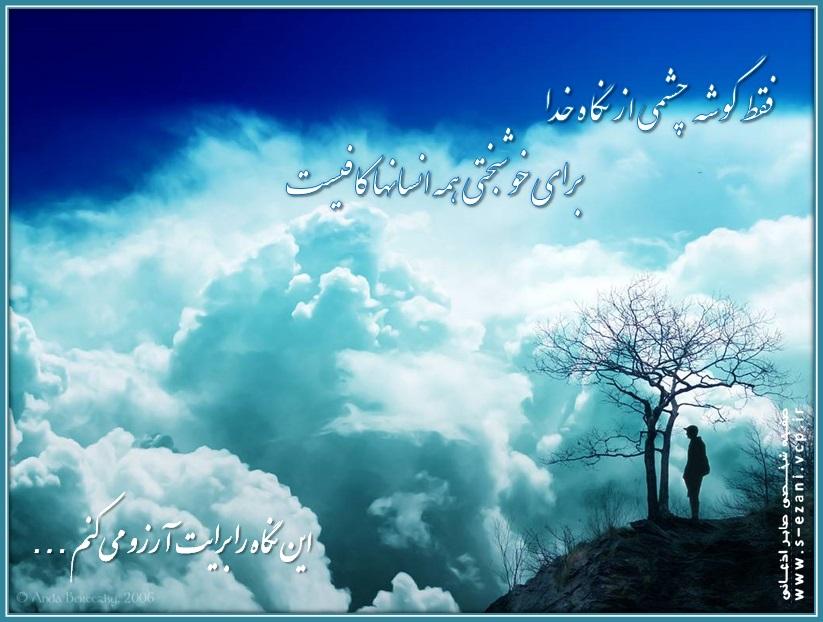 گوشه چشمی از نگاه خدا برای خوشبختی کافیست...آن را برایت آرزو میکنم_صفحه شخصی صابر اذعانی