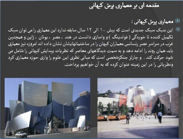 معماری پرش کیهانی www.dr-plan.com