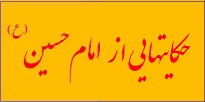 حکایات امام حسین علیه السلام