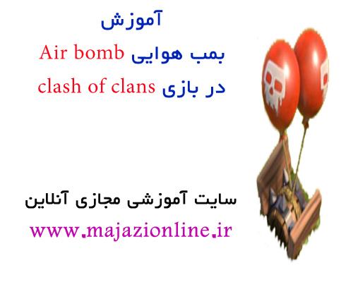 آموزش بمب هوایی Air bomb در بازی clash of clans