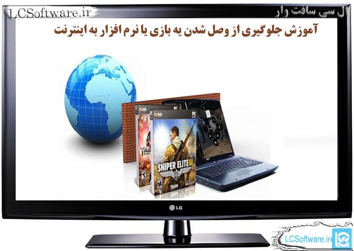 آموزش جلوگیری از وصل شدن یک بازی  یا نرم افزار به اینترنت بوسیله فایروال ویندوز