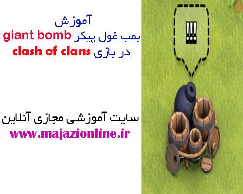 آموزش بمب غول پیکر giant bomb در بازی clash of clans