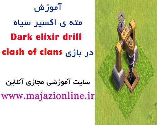 آموزش مته ی اکسیر سیاه Dark elixir drill در بازی clash of clans