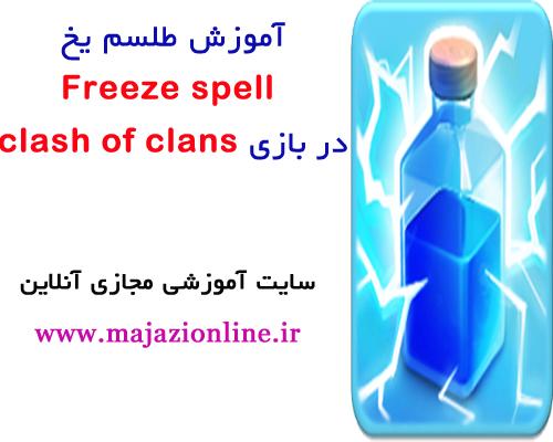 آموزش طلسم یخ Freeze spell در بازی clash of clans