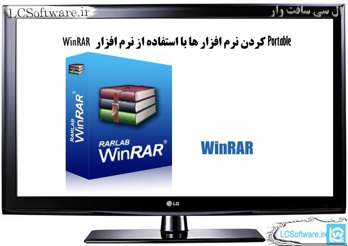 Portable کردن  نرم افزارها با استفاده از  نرم افزار WinRAR