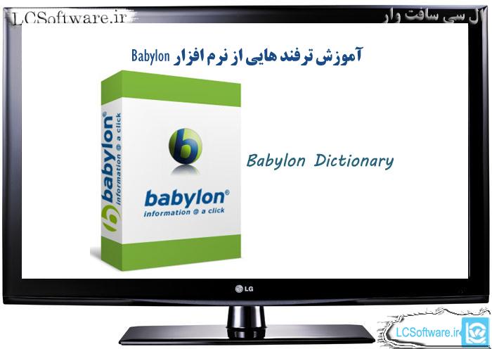 آموزش ترفندهایی از نرم افزار Babylon