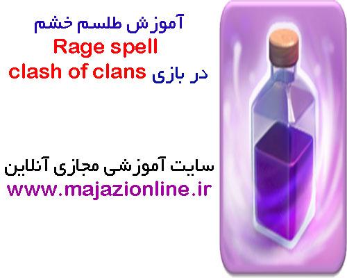 آموزش طلسم خشم Rage spell در بازی clash of clans