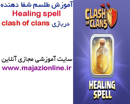 آموزش طلسم شفا دهنده Healing spell دربازی clash of clans