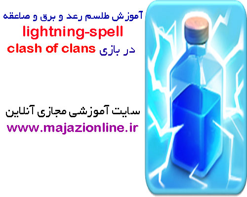 آموزش طلسم رعد و برق و صاعقه lightning-spell در بازی clash of clans