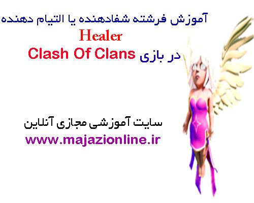 آموزش فرشته شفادهنده یا التیام دهنده Healer در بازی Clash Of Clans