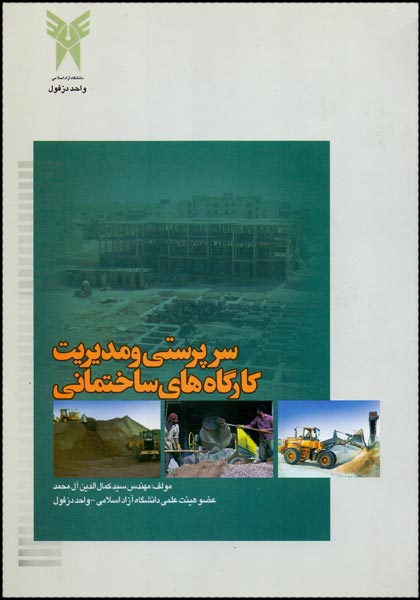 کتاب اموزش رئیس کارگاه ساختمانی مدیریتپروژه ساختمانی اصول سرپرستی