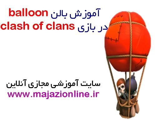 آموزش بالن balloon در بازی clash of clans