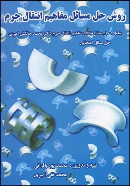 کتاب روش حل مسائل مفاهیم انتقال جرم ارکان دانش محمدپور بافرانی