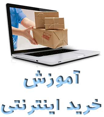 Hl,ca ovdn , [sj[,d lpw,ghj fhtj jhfg,tva آموزش نحوه خرید و جستجوی محصولات تابلوفرش