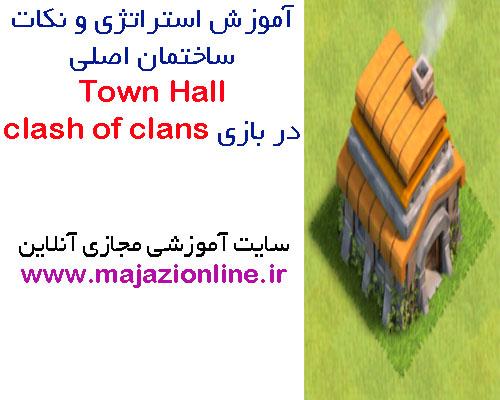 آموزش استراتژی و نکات ساختمان اصلیTown Hallدر بازی clash of clans