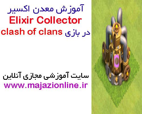آموزش معدن اکسیرElixir Collector در بازی clash of clans
