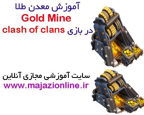 آموزش معدن طلا Gold Mineدر بازی clash of clans