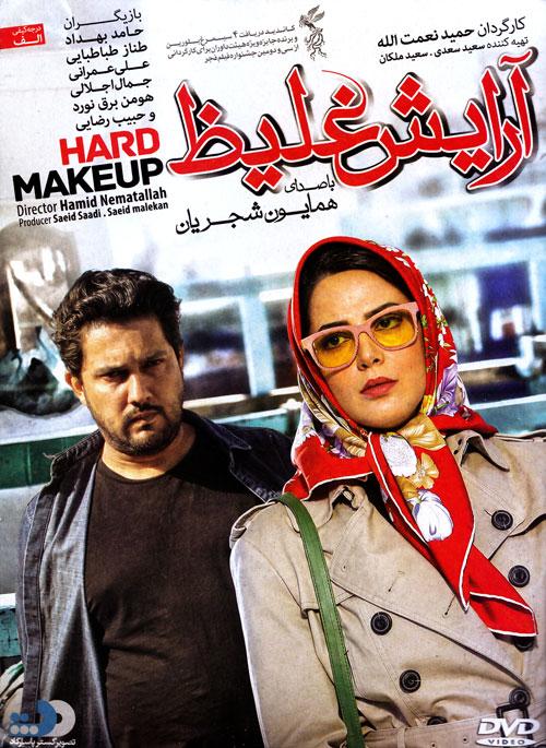 دانلود رایگان فیلم ایرانی با لینک مستقیم   نایس دانلود
