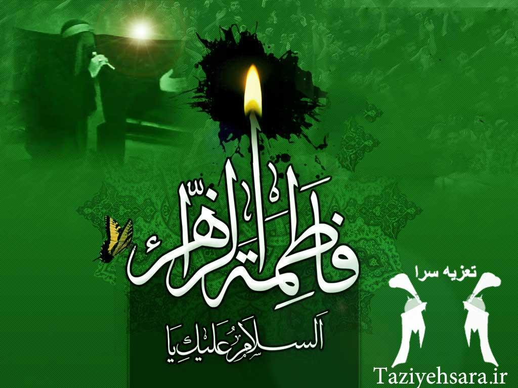 تعزیه حضرت زهرا (س)