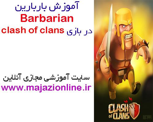 آموزش باربارین Barbarian در بازی clash of clans