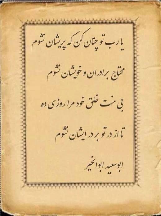 گلچین اشعار ابوسعید ابوالخیر