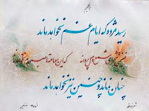 گلچین اشعار حافظ شیرازی