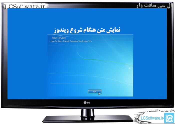 نمایش متن هنگام شروع ویندوز
