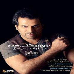 علی ناصری -دیر به عشقت رسیدم