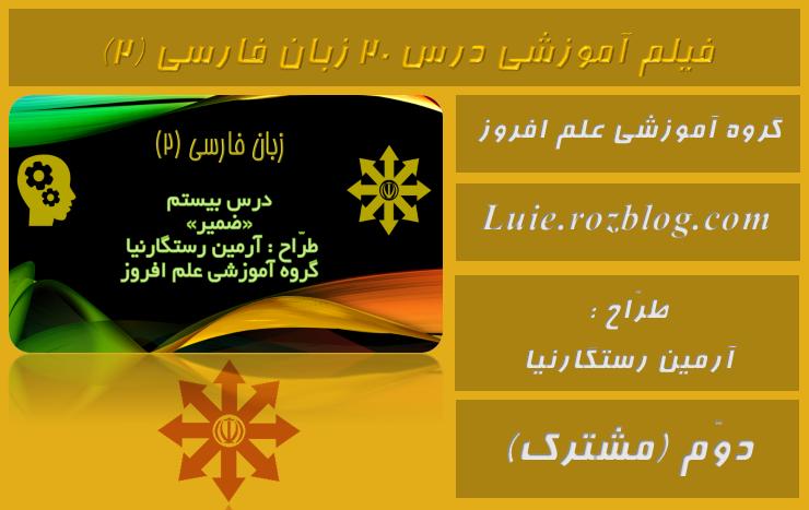 فیلم آموزشی زبان فارسی (2) درس 20